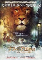 Narnia04.jpg