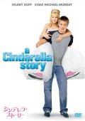 Cinderellastory.jpg